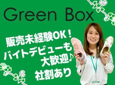 グリーンボックスかほく店の画像・写真