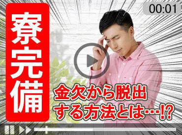 株式会社林間 鶴川営業所 (相模大野エリア)の画像・写真