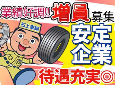 石上車輌株式会社 小樽店の画像・写真