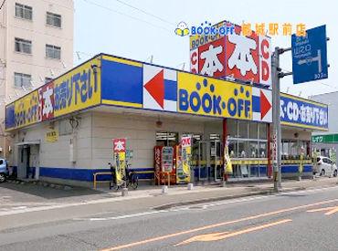 株式会社ブックオフ南九州の画像・写真