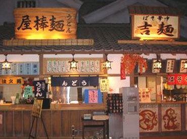八百八町 大江戸温泉店の画像・写真