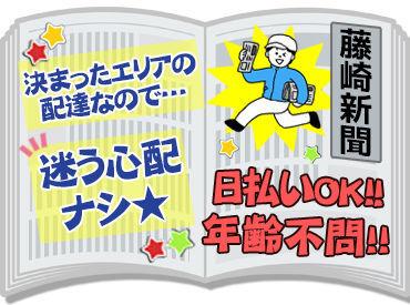 株式会社藤崎新聞店の画像・写真