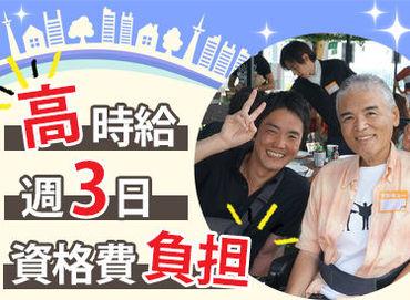 社会福祉法人幹福祉会 ケア府中(南大沢エリア)の画像・写真