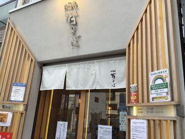 浅草橋 百そばの画像・写真