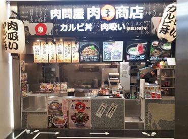 肉問屋肉まる商店 イオンモール船橋店の画像・写真