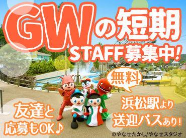 浜名湖パルパル(遠鉄観光開発株式会社)の画像・写真