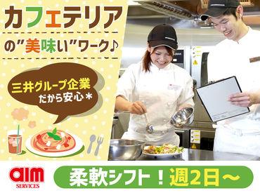 エームサービス株式会社 ※勤務地:出雲村田製作所の画像・写真