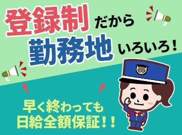 シンテイ警備株式会社 練馬営業所 【大泉学園エリア】/A3203000129の画像・写真