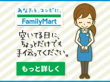 ファミリーマート 若林上飯田店 の画像・写真