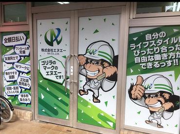 株式会社エヌエーの画像・写真