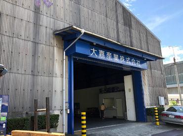 大嘉産業株式会社の画像・写真