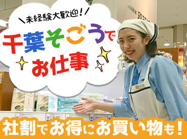 株式会社そごう千葉店の画像・写真