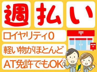 株式会社 丸藤(まるふじ) の画像・写真