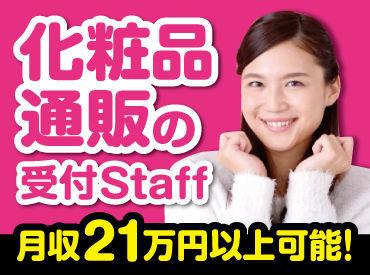 株式会社トライバルユニット 福岡支店の画像・写真