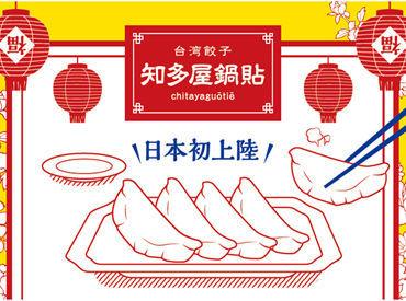 台湾餃子 知多屋鍋貼(チタヤグゥオティエ)  大須店の画像・写真