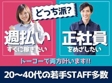 株式会社トーコー 南大阪支店 [4800002] の画像・写真