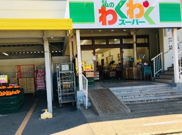 私のわくわくスーパー市川店の画像・写真