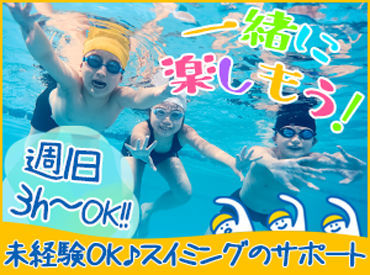 北坂戸スイミングスクールの画像・写真