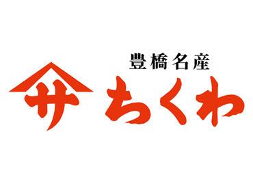 ヤマサちくわ 田原店の画像・写真
