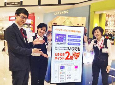 イオンクレジットサービス株式会社 大阪支店 [勤務地]イオンモール四條畷の画像・写真