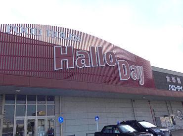 ハローデイ井堀店の画像・写真