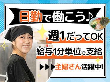 ラーメン山岡家 上越店の画像・写真