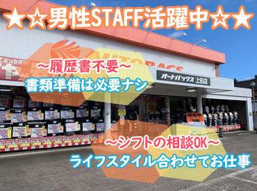 オートバックス上田店の画像・写真
