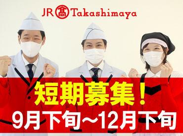 株式会社ジェイアール東海高島屋の画像・写真