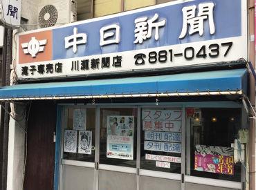 中日新聞 滝子専売店 川瀬新聞店の画像・写真