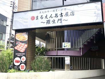 まるえんグループ/焼肉まるえん 名古屋店 ~羅生門~の画像・写真
