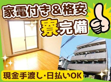 OKUMURA株式会社 ※勤務地:東淀川区の画像・写真