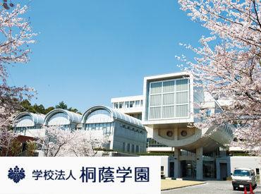 学校法人桐蔭学園の画像・写真