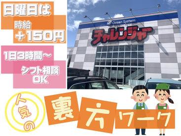 チャレンジャー 新潟中央インター店の画像・写真