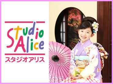 株式会社スタジオアリスの画像・写真