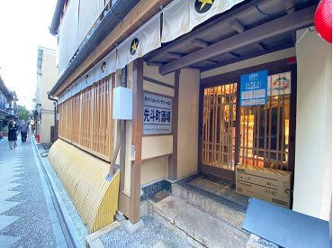 串カツとレモンサワーの店 先斗町酒場の画像・写真