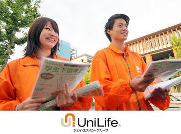 UniLife 広島駅前店 ※勤務地:広島市内の画像・写真