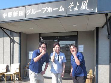 中野新田グループホームそよ風の画像・写真