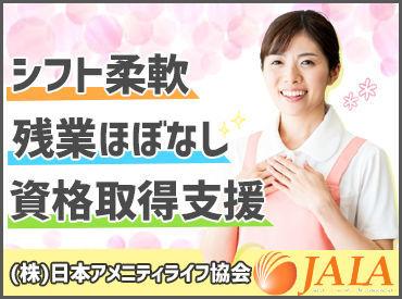 花織かわさき(株式会社日本アメニティライフ協会)の画像・写真