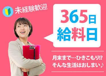 ピックル株式会社 柏支店 ※勤務地:新松戸エリアの画像・写真