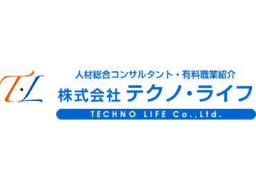 株式会社テクノ・ライフの画像・写真