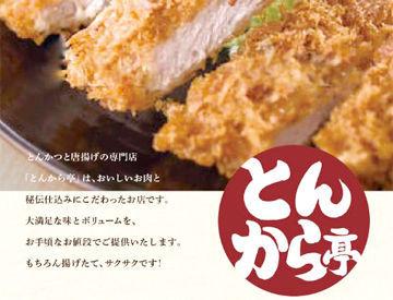 とんから亭 広島霞町店<017612>の画像・写真