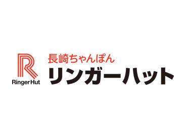 リンガーハット 佐賀大財店の画像・写真