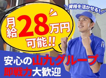 山九東日本サービス株式会社 鹿島事業所の画像・写真