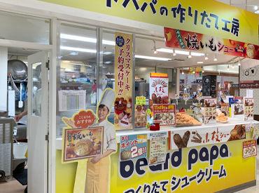 ビアードパパ ヨシヅヤ名古屋名西店の画像・写真