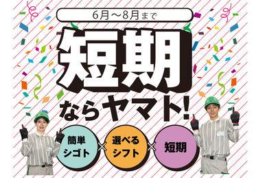 ヤマト運輸株式会社 採用センター(関西エリア)の画像・写真