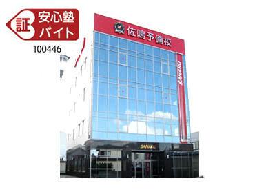 佐鳴予備校 浜松本部校の画像・写真
