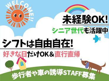 テイシン警備株式会社 練馬支社 [上石神井] の画像・写真