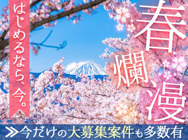 株式会社アスペイワーク 新潟支店の画像・写真