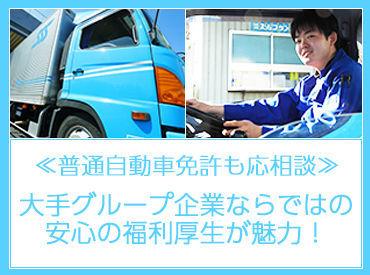 株式会社スリーエス・サンキュウ 成田営業所の画像・写真