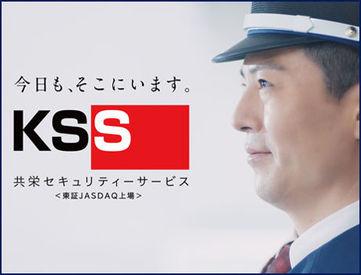 共栄セキュリティーサービス株式会社 甲府営業所[305] の画像・写真